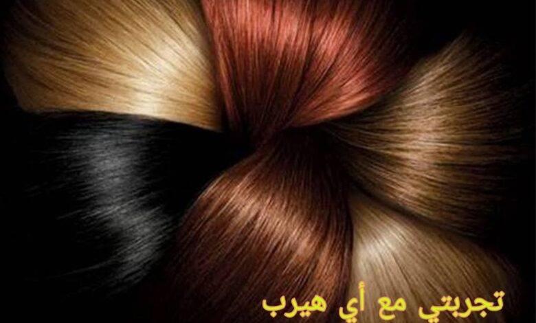 صورة الشعر المصبوغ-نصائح للعنايةبه وأفضل المنتجات للعناية به من أي هيرب