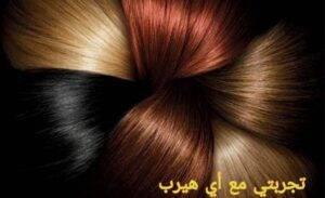 PicsArt 11 13 04.47.20 300x183 - الشعر المصبوغ-نصائح للعناية به وأفضل المنتجات للعناية به من أي هيرب